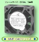『MMF-04Cシリーズ』