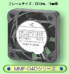『MMF-04Dシリーズ』