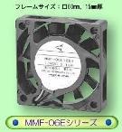 『MMF-06Eシリーズ』