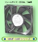 『MMF-08Eシリーズ』