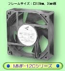 『MMF-12Cシリーズ』