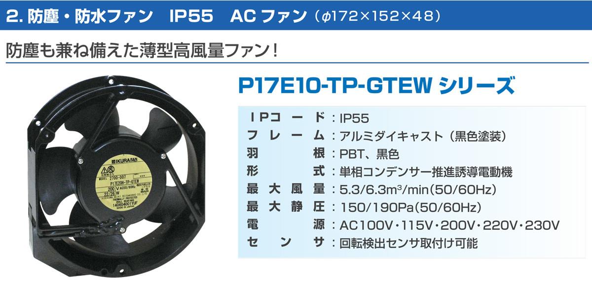 防塵防水IP55 ACファン