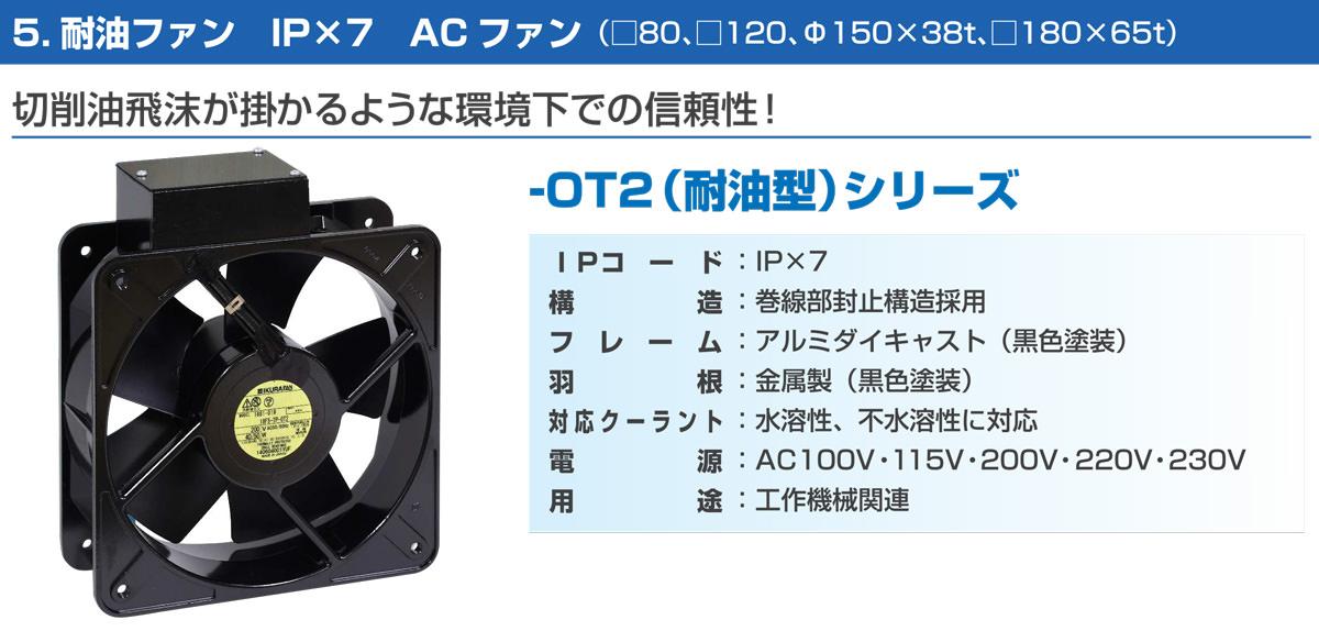 耐油ファン IP7 ACファン
